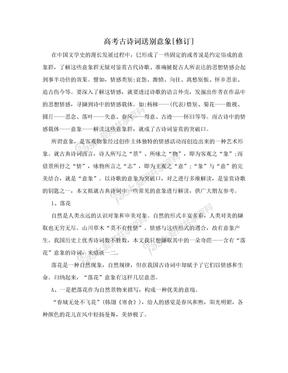 高考古诗词送别意象[修订]