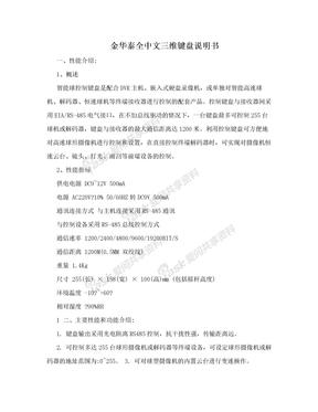金华泰全中文三维键盘说明书