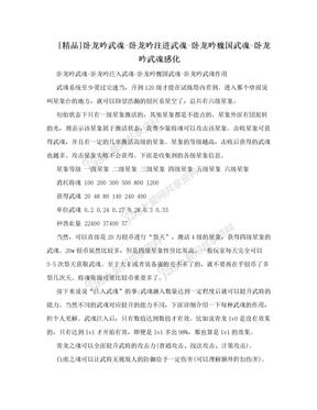 [精品]卧龙吟武魂-卧龙吟注进武魂-卧龙吟魏国武魂-卧龙吟武魂感化