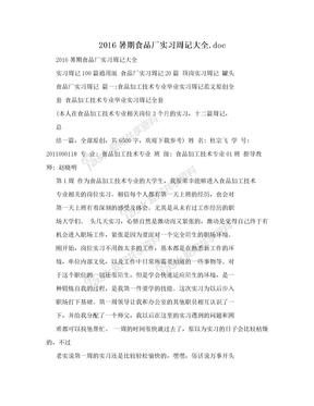 2016暑期食品厂实习周记大全.doc