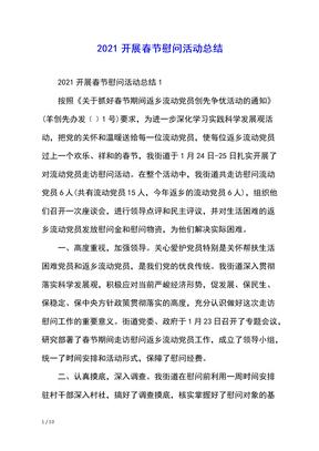 2021开展春节慰问活动总结