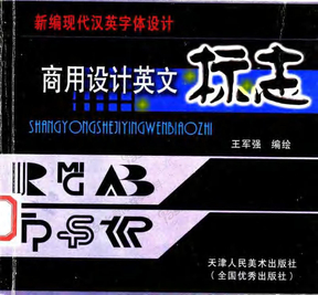 商用设计英文标志