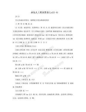 承包人工程决算表(js23-41