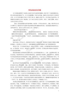 华为企业文化手册