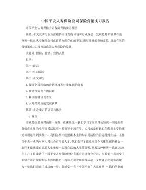中国平安人寿保险公司保险营销实习报告