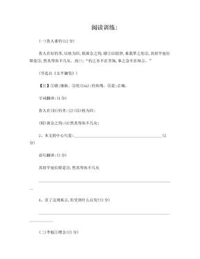 初中文言文阅读训练