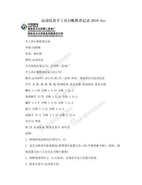 远动仪表手工具台帐检查记录2010.doc