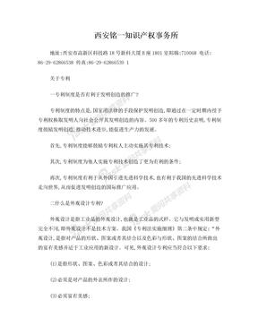 9.专利申请建议函