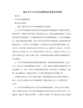 临安市中小学布局调整规划【精选资料】