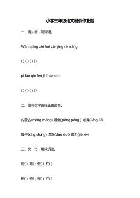 小学三年级语文暑假作业题_1