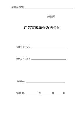 五10.广告宣传单张派送合同