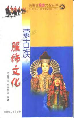 蒙古族服饰文化