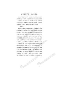 农业银行柜员自我任务心得体会2013[资料]