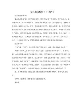 蒙古族的传统节日[精华]