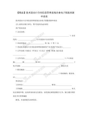 【精品】技术进出口合同信息管理系统企业电子钥匙更新申请表