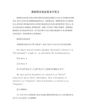 股权转让协议范本 中英文