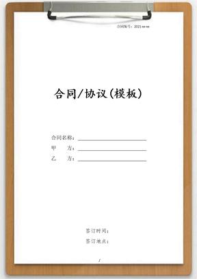 个人民间借贷合同填写范本