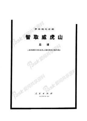革命现代京剧智取威虎山总谱