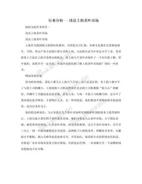 行业分析---浅议上海茶叶市场