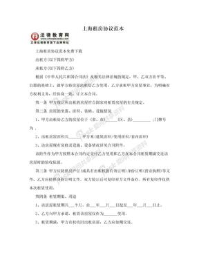 上海租房协议范本