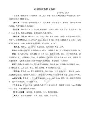 可溶性淀粉质量标准(2010)