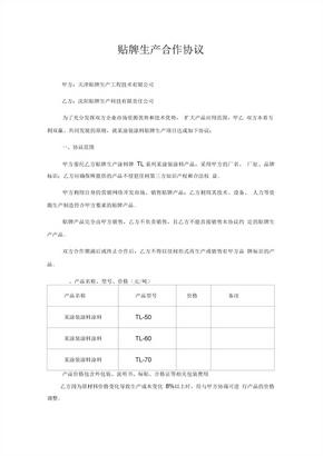 贴牌生产合作协议OEM协议