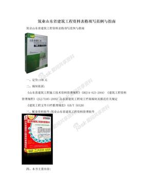 筑业山东省建筑工程资料表格填写范例与指南