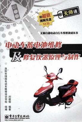 【读书宝库】电动车蓄电池维修及修复仪器原理与制作