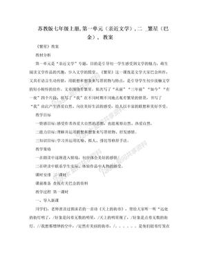 苏教版七年级上册,第一单元(亲近文学),二 _繁星(巴金), 教案