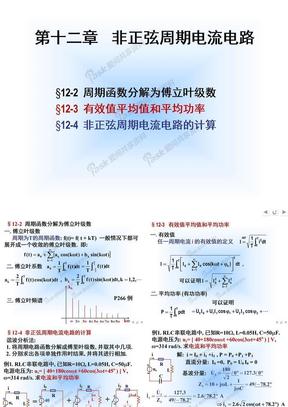第十二章非正弦周期电流电路