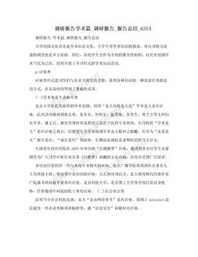 调研报告学术篇_调研报告_报告总结_6354