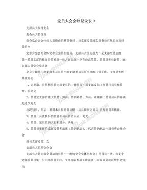 党员大会会议记录表0