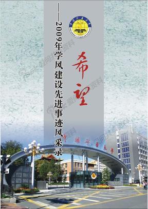 中国矿业大学(北京)2009年奖学金获奖学生风采录