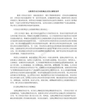 无限期劳动合同的概念及签订解除条件