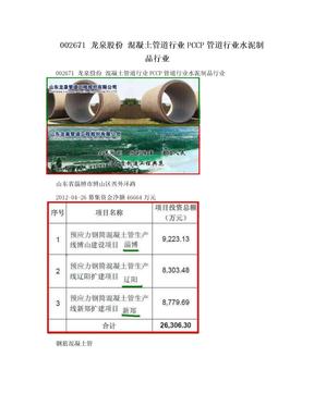 002671 龙泉股份  混凝土管道行业PCCP管道行业水泥制品行业
