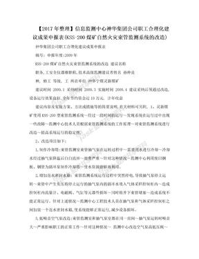 【2017年整理】信息监测中心神华集团公司职工合理化建议成果申报表(KSS-200煤矿自然火灾束管监测系统的改造)