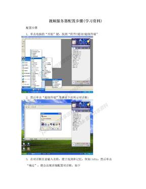 视频服务器配置步骤(学习资料)