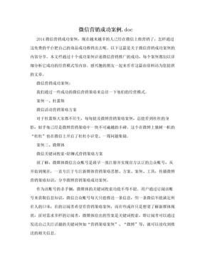 微信营销成功案例.doc