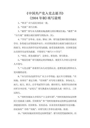 《中国共产党入党志愿书》填写说明