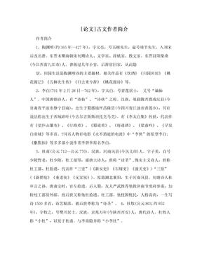 [论文]古文作者简介