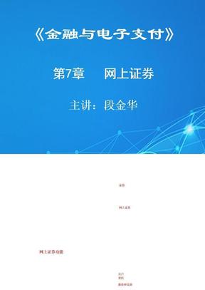 网上证券发展过程及交易平台介绍(ppt 41页)