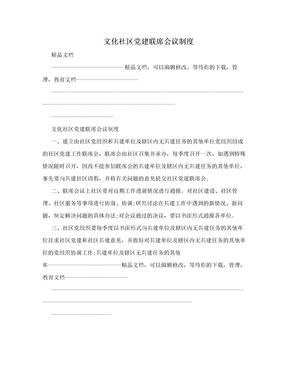 文化社区党建联席会议制度