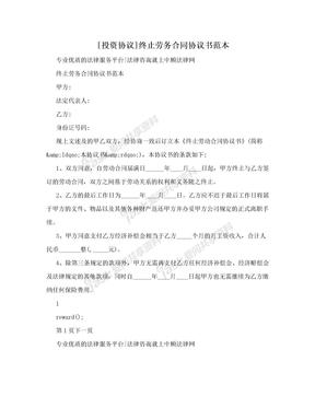 [投资协议]终止劳务合同协议书范本