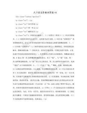 八下语文作业本答案44