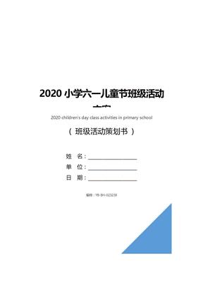 2020小学六一儿童节班级活动方案