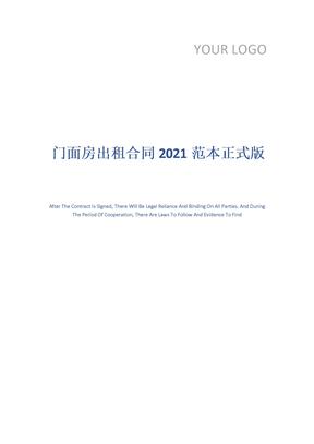 门面房出租合同2021范本正式版