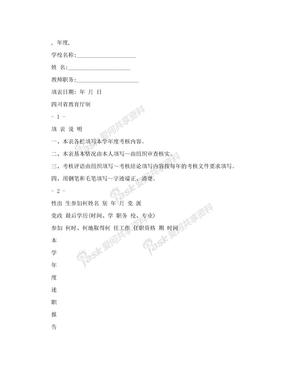 教师考核工作登记表