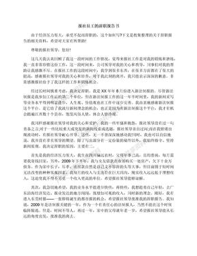 报社员工的辞职报告书