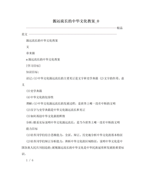 源远流长的中华文化教案_0