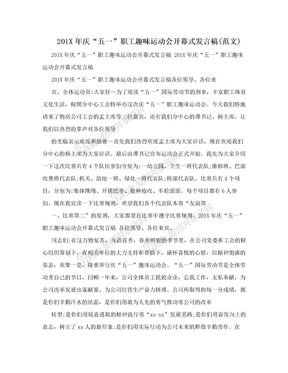 "201X年庆""五一""职工趣味运动会开幕式发言稿(范文)"